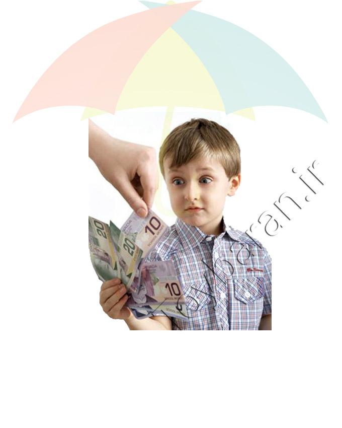 مسایل مالی و کودکان