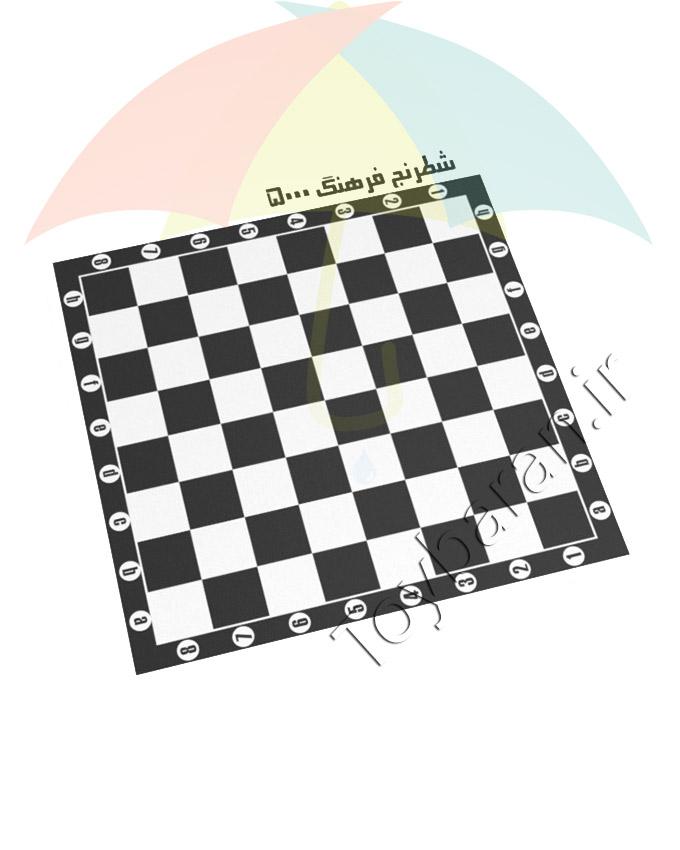 شطرنج فرهنگ ۵۰۰۰