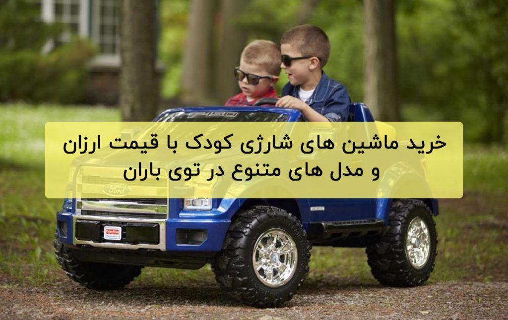 ماشین شارژی کودک ارزان