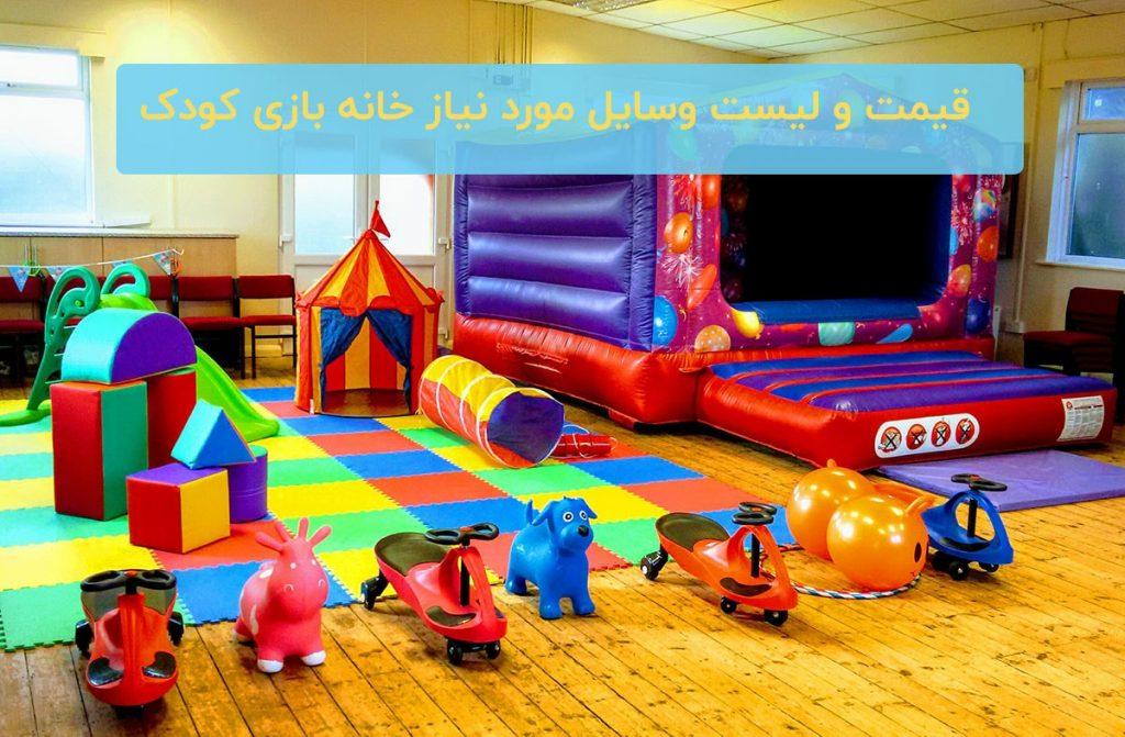 وسایل مورد نیاز خانه بازی کودک